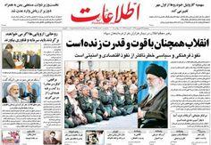 روزنامه اطلاعات : پنجشنبه  شهريور