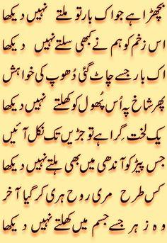 By Pakistani Poet , Amjad Islam Amjad