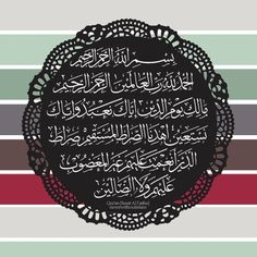 Translation of Surah Al-Fatiha (The Opening) In the name of Allah, the Beneficent, the Merciful Praise be to Allah, Lord of the Worlds, The Beneficent, the Merciful. Owner of the Day of Judgment, Thee (alone) we worship; Thee (alone) we ask for help. Guide us on the straight path, The path of those whom Thou hast favored; Not (the path) of those who earn Thine anger nor of those who go astray. (1 : 1-7)