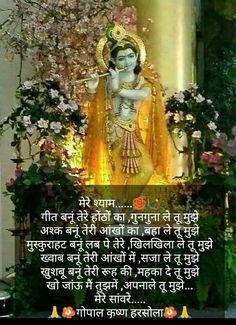 Radha Krishna Images, Radha Krishna Love, Radhe Krishna, Lord Vishnu, Lord Shiva, Ladoo Gopal, Krishna Quotes, Krishna Painting, Bhagavad Gita