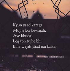 hmm beshaq ... Shyari Quotes, Diary Quotes, Sweet Quotes, Poetry Quotes, True Quotes, Qoutes, Urdu Poetry, Photo Quotes, Faith Quotes