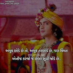 True Feelings Quotes, Life Quotes, Good Night Hindi Quotes, Radha Krishna Love Quotes, Gujarati Quotes, Quote Backgrounds, Radhe Krishna, Flute, It Hurts