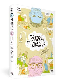2014. 12. 풀빛. 부시맨과 레비스트로스. design illust by shin, byoungkeun.