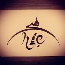 hiç Persian Calligraphy, Islamic Calligraphy, Calligraphy Art, Islamic Motifs, Islamic Art, Persian Tattoo, Ebru Art, Rune Symbols, Symbol Tattoos