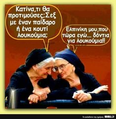 Funny Greek Quotes, Greek Memes, Beach Photography, Life Goals, Picture Video, Funny Jokes, Lol, Pictures, Photos