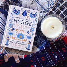 «Маленькая книга Hygge»буквально взорвала интернет. И признаюсь честно, перевернула кое-что во мне. Представляете, хюгге родственник «давай замедлимся». Смыслы, которые датчане вкладывают в хюгге, очень похожи на то, что я имею ввиду говоря «давай замедлимся». Решила собрать важные моменты из книги в одном месте, чтобы всегда иметь возможность к ним обратиться, а еще вспомнила свои хюгге моменты. Что такое хюгге и […]