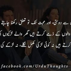 Stop Child Abuse - وہ خاموش تھی بلکل خاموش جیسے لفظ کہیں کھو گئے ہوں - Urdu Thoughts Urdu Quotes With Images, Best Quotes In Urdu, Funny Quotes In Urdu, Best Urdu Poetry Images, Urdu Funny Poetry, Love Poetry Urdu, Urdu Quotes Islamic, Religious Quotes, Reality Quotes