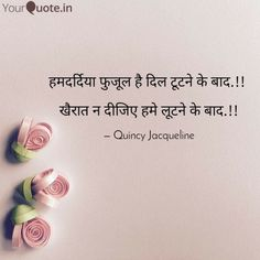 Dard e dil Shyari Quotes, Life Quotes Pictures, Sufi Quotes, Hindi Quotes On Life, Crush Quotes, Words Quotes, Qoutes, Good Night Quotes, Sad Love Quotes