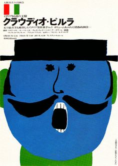 Tadashi Nadamoto concert poster for Osaka Laborers' Musical Union. From Graphis Annual 64/65.