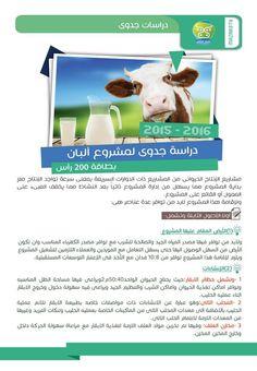دليل مزرعتى لخدمات الثروة الحيوانية ... الإصدار الثالث