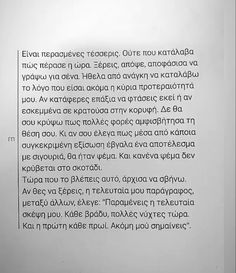 Greek Quotes, Love Quotes, Babe, Qoutes Of Love, Quotes Love, Quotes About Love, Love Crush Quotes, Love Is Quotes