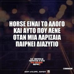 Horse είναι το άλογο και αυτό που λένε όταν μια Λαρισαία παίρνει διαζύγιο Greek Quotes, Greek Sayings, Bright Side Of Life, Funny Greek, Just For Laughs, Laugh Out Loud, The Funny, Just In Case, I Laughed