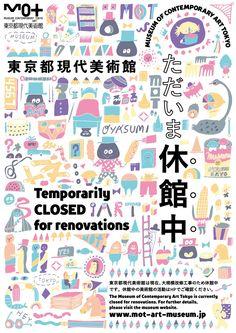 j mot-art-museum j Flyer And Poster Design, Graphic Design Posters, Poster Designs, Graphic Design Illustration, Flyer Design, Branding Design, Dm Poster, Poster Layout, Poster Prints