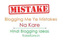 Blogging Mai Blogger Kaun Si Mistakes Na Kare - ब्लॉगर कौन सी मिस्टेक्स ना करे