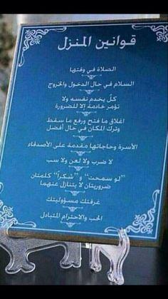قوانين المنزل.. Islamic Phrases, Islamic Quotes, Arabic Love Quotes, Arabic Words, Positive Life, Positive Quotes, Vie Motivation, Life Rules, House Rules