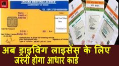 Now Aadhar Is Necessary For Driving License  #linkaadharwithdrivinglicense, #seedaadhartodrivinglicense