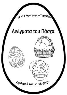 Easter Activities, Easter Crafts For Kids, Greek Easter, Clay Crafts, Holidays And Events, Happy Easter, Kindergarten, Blog, Teacher