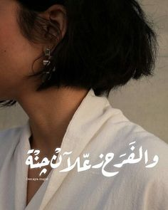 Arabic Love Quotes, Arabic Words, Fairytale Dress, Wallpaper Space, Korean Couple, Gif Pictures, Baghdad, Love Gifts, T Shirts For Women