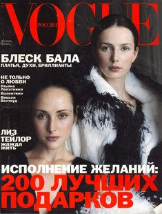 loading Paolo Roversi, Patrick Demarchelier, Tim Walker, Peter Lindbergh, Vogue Covers, Vogue Russia, Vogue Magazine, Harpers Bazaar, Fashion History