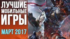 Лучшие мобильные игры марта 2017