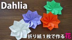 折り紙で1枚で作る花、ダリヤ。かわいいよ~【Origami Flower】