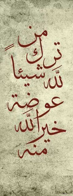Allah the Protector   Islam / Islamic Quotes   Pinterest