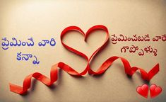 love quotes in telugu with images - Chirkutidea Love Quotes In Telugu, Telugu Inspirational Quotes, Some Love Quotes, Best Love Quotes, Love Failure Quotations, Cute Love Images, Failed Relationship, Life Lesson Quotes, Feeling Loved