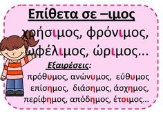 Epitheta se - kos -inos -imos by PrwtoKoudouni Kids Education, Special Education, Learn Greek, Greek Language, School Themes, School Notes, Learning Disabilities, Greek Quotes, Lessons For Kids