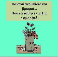 Δραστηριότητες, παιδαγωγικό και εποπτικό υλικό για το Νηπιαγωγείο & το Δημοτικό: Η Γη μάς έχει ανάγκη....- Παγκόσμια Ημέρα Προστασίας του Περιβάλλοντος Earth Day, Preschool Activities, Recycling, Education, Comics, Memes, Blog, Google, Activities For Preschoolers