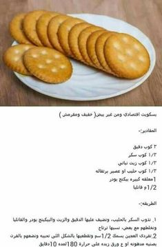 Economic biscuit without eggs-بسكوت اقتصادي بدون بيض Economic biscuit without eggs - Delicious Desserts, Yummy Food, Tasty, Sweets Recipes, Cookie Recipes, Arabian Food, Cookout Food, Cooking Cake, Food Goals
