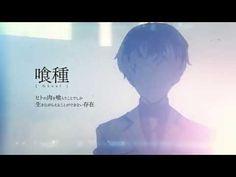 東京喰種:re 1巻テレビCM - YouTube
