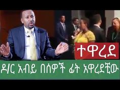 Ethiopia || ዶ/ር አብይ ያዋረደችው ጀግና ሴት Eritrean, Thing 1, Ethiopia, Channel, Youtube, People, People Illustration, Youtubers, Youtube Movies