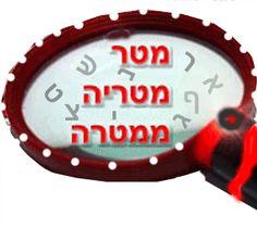 """""""עברית - עושר של שפה""""  מילים נרדפות, דומות, פעלים מאותה קבוצה  משחקים, הסברים ופעילויות"""