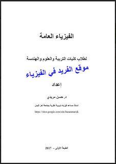 شرح فيزياء 101 Pdf بالعربي Physics Books General Physics Physics