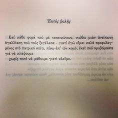 True Lies, Special Quotes, Greek Quotes, Poetry Quotes, Texts, Poems, Lyrics, Thoughts, Sayings