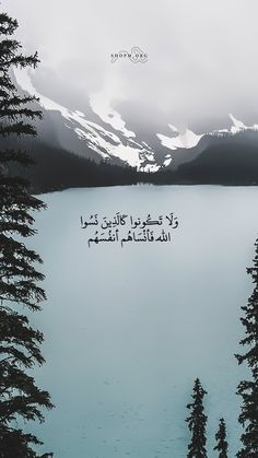 Islamic Quotes Wallpaper, Islamic Love Quotes, Muslim Quotes, Quran Arabic, Islam Quran, Quran Verses, Quran Quotes, Quotes Lockscreen, Poet Quotes