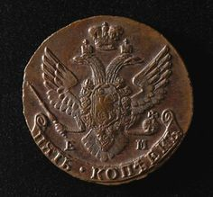"""1791 Russian 15 Kopek coin at the Birmingham Museums, Birmingham - From the curators' comments: """"This large copper coin was issued by the Empress Catherine II, the Great, of Russia in 1791. To the sides of the imperial eagle on the obverse are the letters E M, which show that this coin was minted in Ekaterinburg (Sverdlovsk) in the Ural Mountains. The town was named for the Empress Catherine I (1725-27), not for Catherine the Great."""""""