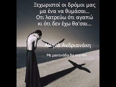 Miss U Quotes, Greek Quotes, The Rock, Life Is Good, Lyrics, Relationship, Good Things, Personalized Items, Sayings