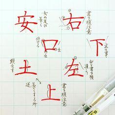 下も上も書きにくい! . . #もはや書きやすい字など無い気がする #字#書#書道#ペン習字#ペン字#ボールペン #ボールペン字#ボールペン字講座#硬筆 #筆#筆記用具#手書きツイート#手書きツイートしてる人と繋がりたい#ペン字練習#文字#美文字 #calligraphy#Japanesecalligraphy Japanese Calligraphy, Calligraphy Art, Japanese Handwriting, Hiragana, Chinese Characters, Penmanship, Japanese Language, Chinese Painting, Beautiful Words