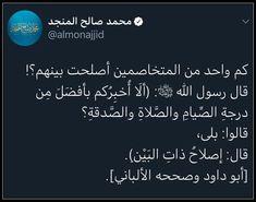 Hadith, Islam, Tips