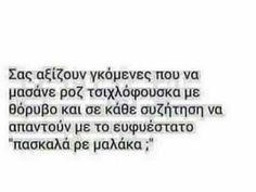 Greek Quotes, Say Something, Lol, Humor, Math, Sayings, Funny, Minions, Motivational