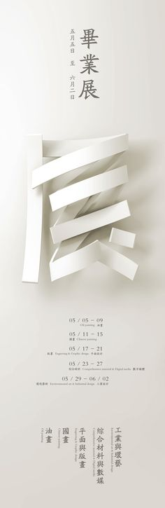 "Typo - Yao Yuan love graphic design Guangzhou / designer South China Normal University Graduation Exhibition Poster Design ""Exhibition"" May 2013 ------ June 2013 Japan Design, Web Design, Layout Design, Design Art, Print Design, Design Ideas, Design Graphique, Art Graphique, Dm Poster"