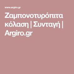 Ζαμπονοτυρόπιτα κόλαση | Συνταγή | Argiro.gr Kos, Recipes, Recipies, Recipe, Blackbird