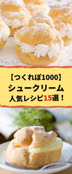 今回は、「シュークリーム」の人気レシピ15個をクックパッド【つくれぽ1000以上】などから厳選!シュークリームはふんわりと膨らんだ生地が特徴です。「シュークリーム」のクックパッド1位の絶品料理〜簡単に美味しく作れる料理まで、人気レシピ集を紹介します! #つくれぽ10000 #つくれぽ1000 #つくれぽ100 #つくれぽ #シュークリーム #シュークリームつくれぽ #シュークリームレシピ #シュークリームレシピ人気 #クックパッド