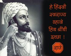Shivaji Bhonsle ( c. – 3 April also known as Chhatrapati Shivaji Maharaj, was an Indian warrior king and a member of the Bhonsle Maratha cla. Funny Whatsapp Status, Whatsapp Dp, Shivaji Maharaj Quotes, Shivaji Maharaj Hd Wallpaper, Profile Wallpaper, Fb Status, Warrior King, Warrior Quotes, Great King