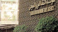 مؤسسة النقد تستعين بشركة عالمية لإعادة النظر في أسعار تأمين السيارات - عرب نيوز 7