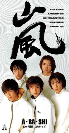 「A・RA・SHI」(アラシ)は、嵐のデビューシングル。1999年11月3日にポニーキャニオンから発売。  1999年のフジテレビ系『バレーボールワールドカップ』イメージソング。  ジャケットの嵐の文字は、ジャニー喜多川が書いたもの。 A Ra, Ninomiya Kazunari, Songs, Memes, Movie Posters, Image, Track, Runway, Meme