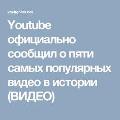Youtube официально сообщил о пяти самых популярных видео в истории (ВИДЕО)