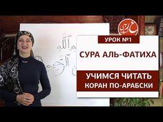 1. Учимся читать Коран по-арабски. Сура Аль-Фатиха, урок 1 - YouTube
