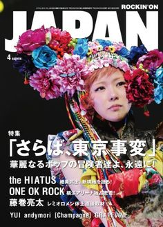 Shiina Ringo, Shadow Face, Flower Headdress, Pop Art Design, Design Ideas, One Ok Rock, Rock Posters, Music Albums, Now And Forever